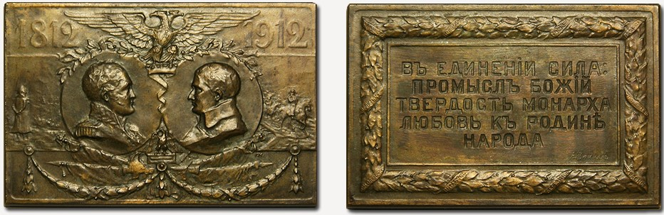 Napoleon_Alexander_medal.jpg