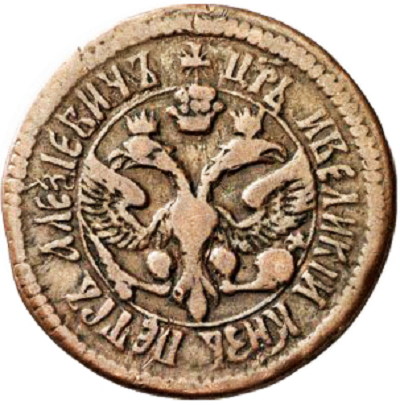 Russian_coin_2_1700_1.png