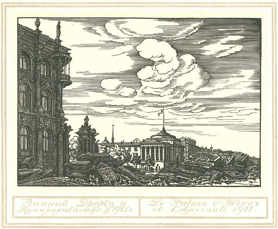 Saint Petersburg in ruins_7.jpg