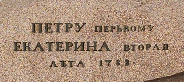 The_Bronze_Horseman_(St._Petersburg,_Russia).jpg